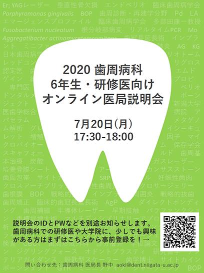 2020 歯周病科 6年生・研修医向けオンライン医局説明会