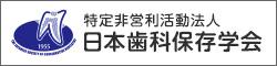 日本歯科保存学会