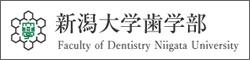 新潟大学歯学部