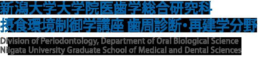 新潟大学大学院医歯学総合研究科 摂食環境制御学 歯周診断・再建学分野
