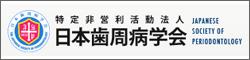 日本歯周病学会